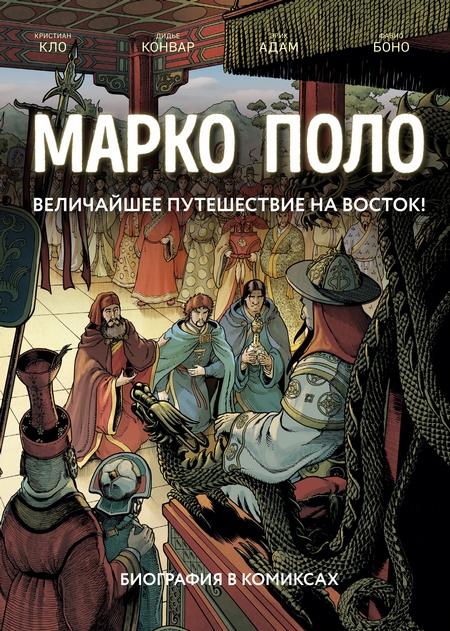Марко Поло. Величайшее путешествие на восток! Биография в комиксах