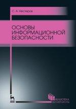Основы информационной безопасности. Пятое издание