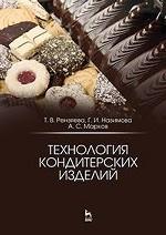 Технология кондитерских изделий. Учебн. пос., 4-е изд., стер