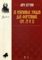 28 избранных этюдов для фортепиано. Соч. 29 и 32. Ноты, 3-е изд., стер