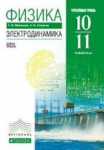 Мякишев. Физика. 10-11 кл. Электродинамика. Учебник. Углубленный уровень. ВЕРТИКАЛЬ. (ФГОС)