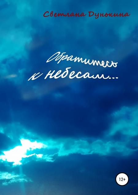 Обратитесь к небесам…