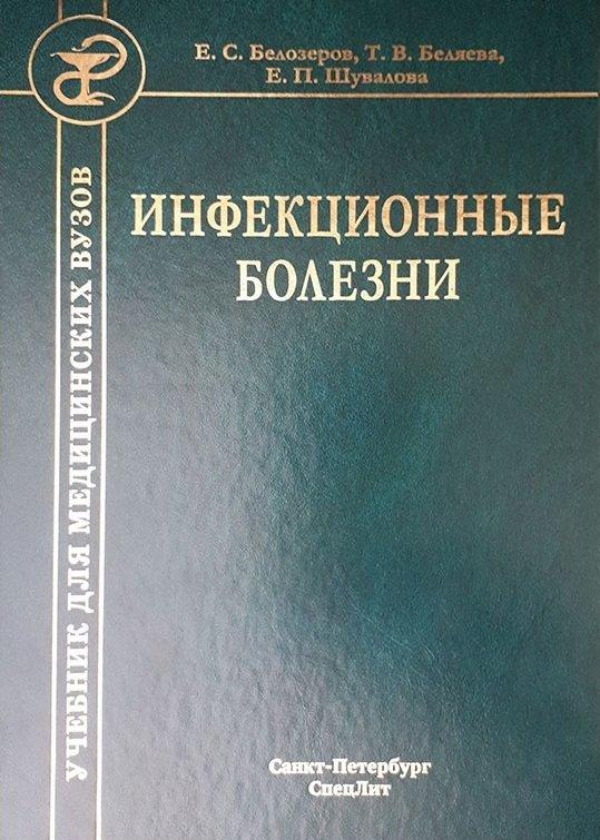 Инфекционные болезни. Девятое издание