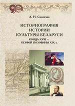 Историография истории культуры Беларуси конца XVIII – первой половины XIX в