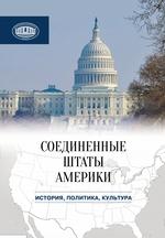 Соединенные Штаты Америки: история, политика, культура