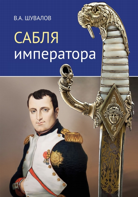 Сабля императора