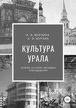 Культура Урала