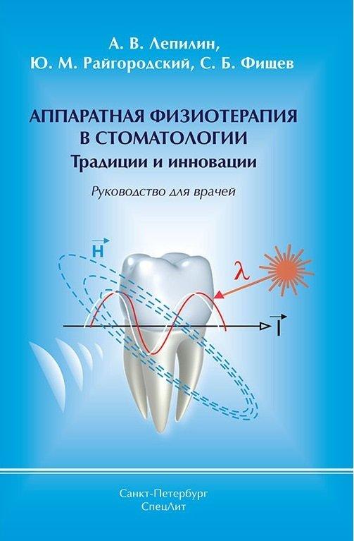 Аппаратная физиотерапия в стоматологии. Традиции и инновации