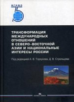 Трансформация международных отношений в Северо-Восточной Азии и национальные интересы России: Научное издание