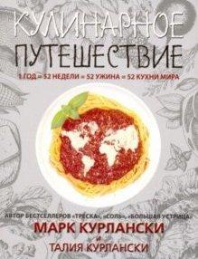 Кулинарное путешествие