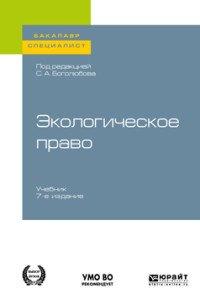 Экологическое право. Учебник для академического бакалавриата