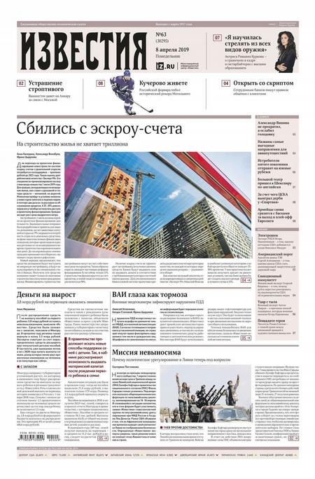 Известия 63-2019