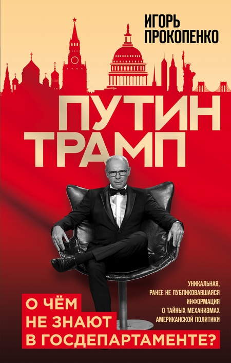 Путин – Трамп. О чем не знают в Госдепартаменте?