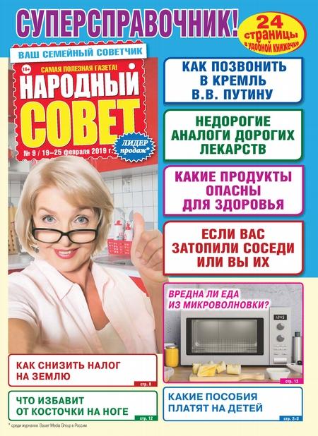 Народный совет №09/2019