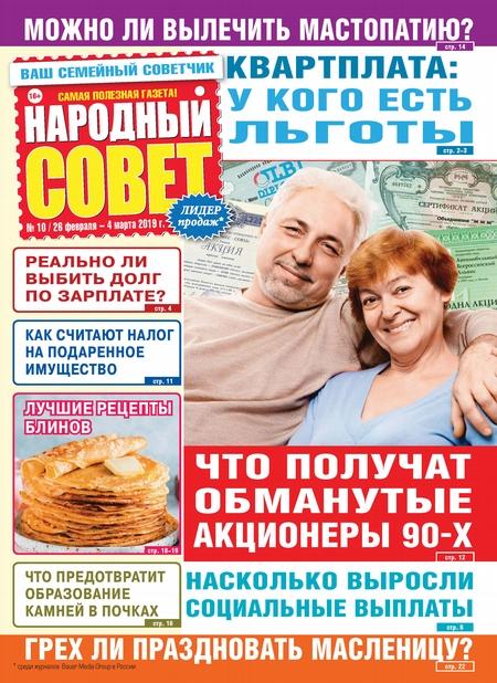 Народный совет №10/2019