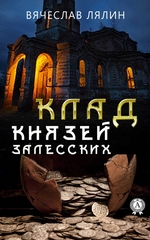 Клад князей Залесских