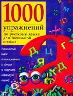 1000 упражнений по русскому языку для начальной школы