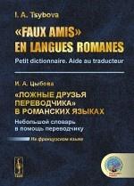 """"""" Faux amis"""" en langues romanes. Petit dictionnaire. Aide au traducteur"""