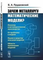 Зачем металлургу математические модели?