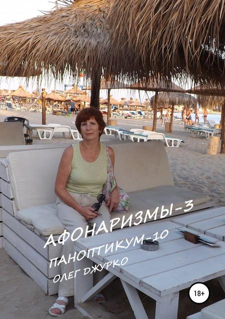 АФОНАРИЗМЫ-3 ПАНОПТИКУМ-10
