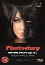 Photoshop. Полное руководство. Официальная русская версия