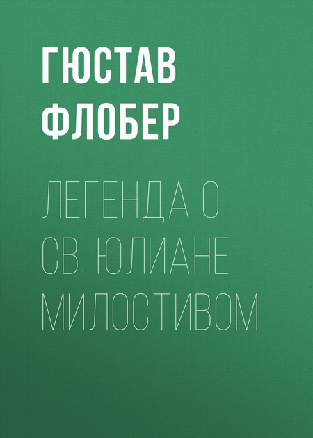Легенда о св.Юлиане Милостивом