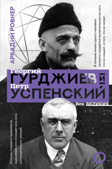 Гурджиев и Успенский
