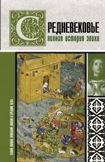 Средневековье. Полная история эпохи