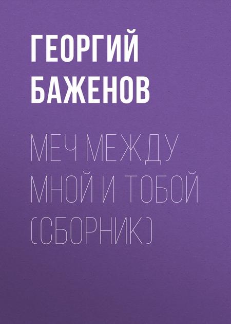 Меч между мной и тобой (сборник)