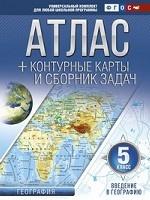 Атлас + контурные карты и сборник задач. 5 класс. Введение в географию. ФГОС (с Крымом)