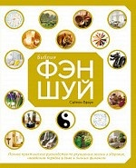 Библия Фэн-Шуй