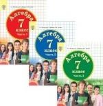 Алгебра. 7 класс. Учебник в трёх частях