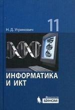Информатика и ИКТ. 11 класс. Базовый уровень. Учебник