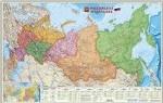 Российская Федерация. Политико-административная. Федеральные округа настенная ламинированная карта