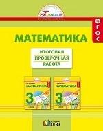Математика. 3 класс. Итоговая проверочная работа. ФГОС