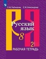 Русский язык. 8 класс. Рабочая тетрадь. В 2-х частях. Часть 2. ФГОС (новая обложка)