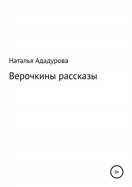 Верочкины рассказы