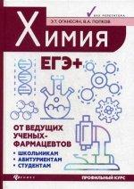 Химия. ЕГЭ+