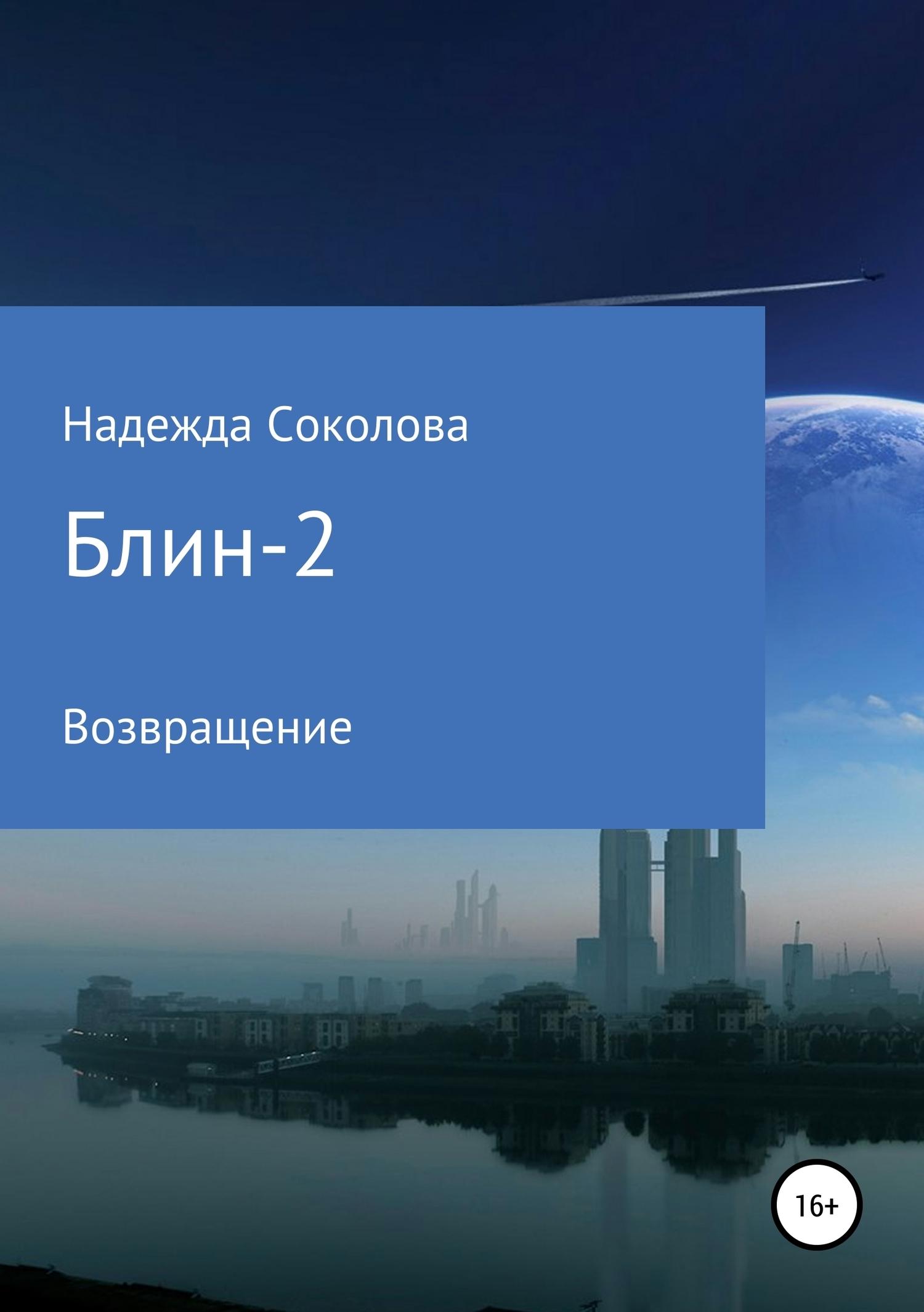 Блин-2. Возвращение