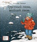 Александр Турханов: Грустный гном, веселый гном