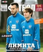 Советский Спорт. Футбол 13-2019