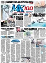 МК Московский Комсомолец 76-2019