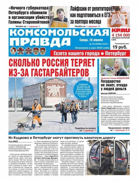 Комсомольская Правда. Санкт-Петербург 39-2019