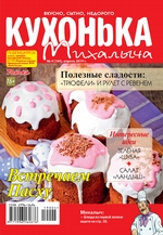 Кухонька Михалыча 04-2019