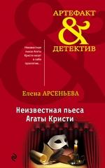 Неизвестная пьеса Агаты Кристи