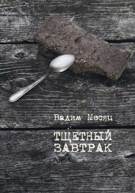 Тщетный завтрак. Избранное. 1984–2014