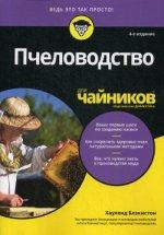 Пчеловодство для чайников, 4-е издание