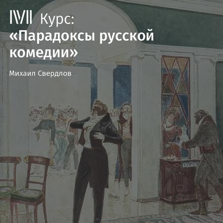 Лекция «Комедии А. Островского: конфликт плохого и худшего»