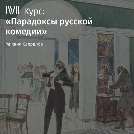 Лекция «Комедии А. Сухово-Кобылина: сгущение темного царства»