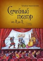 Семейный театр отАдоЯ. Книга первая